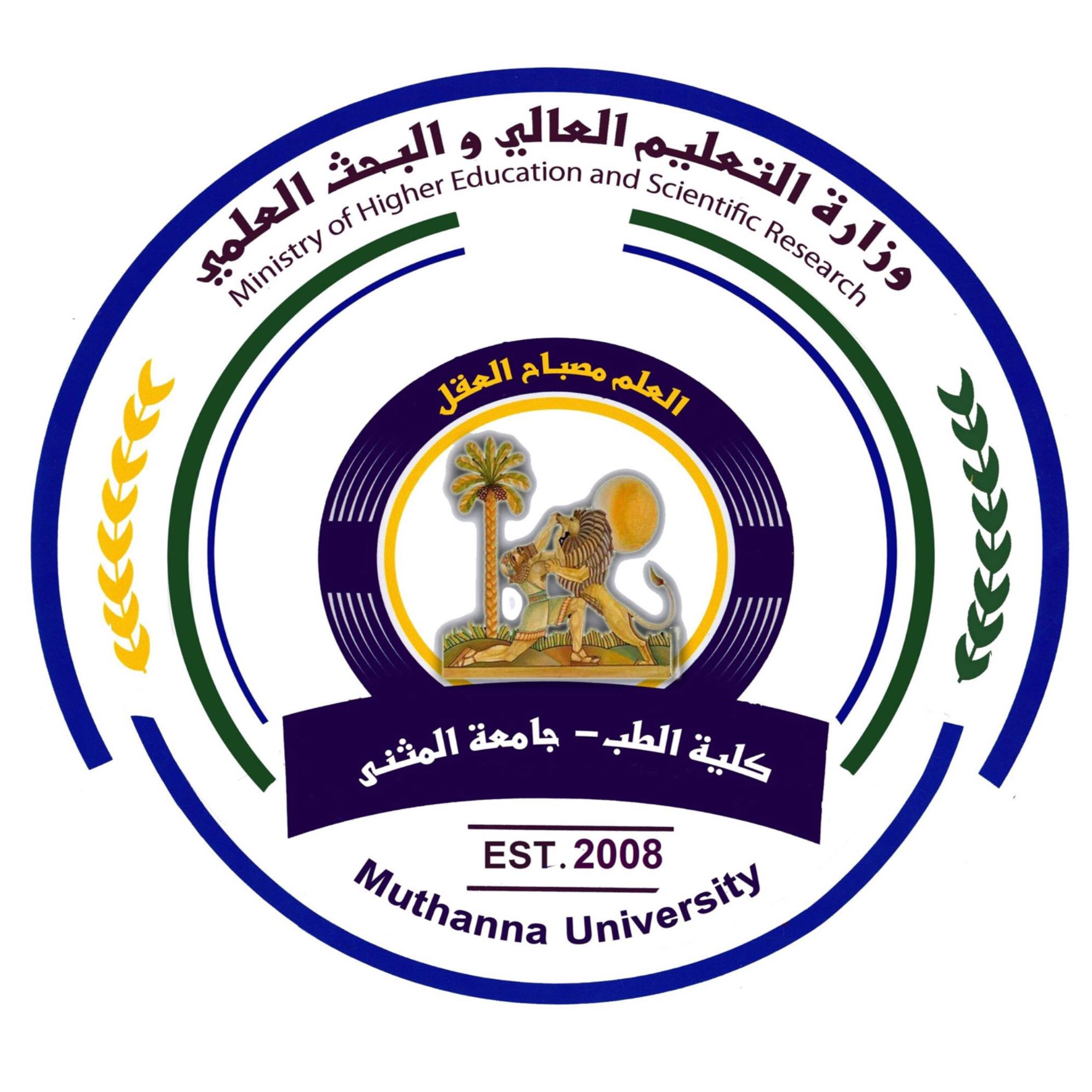 Al-Muthana University  Scholarship programs